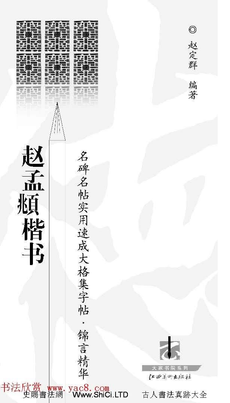錦言精華--趙孟頫楷書大格集字帖(共71張圖片)