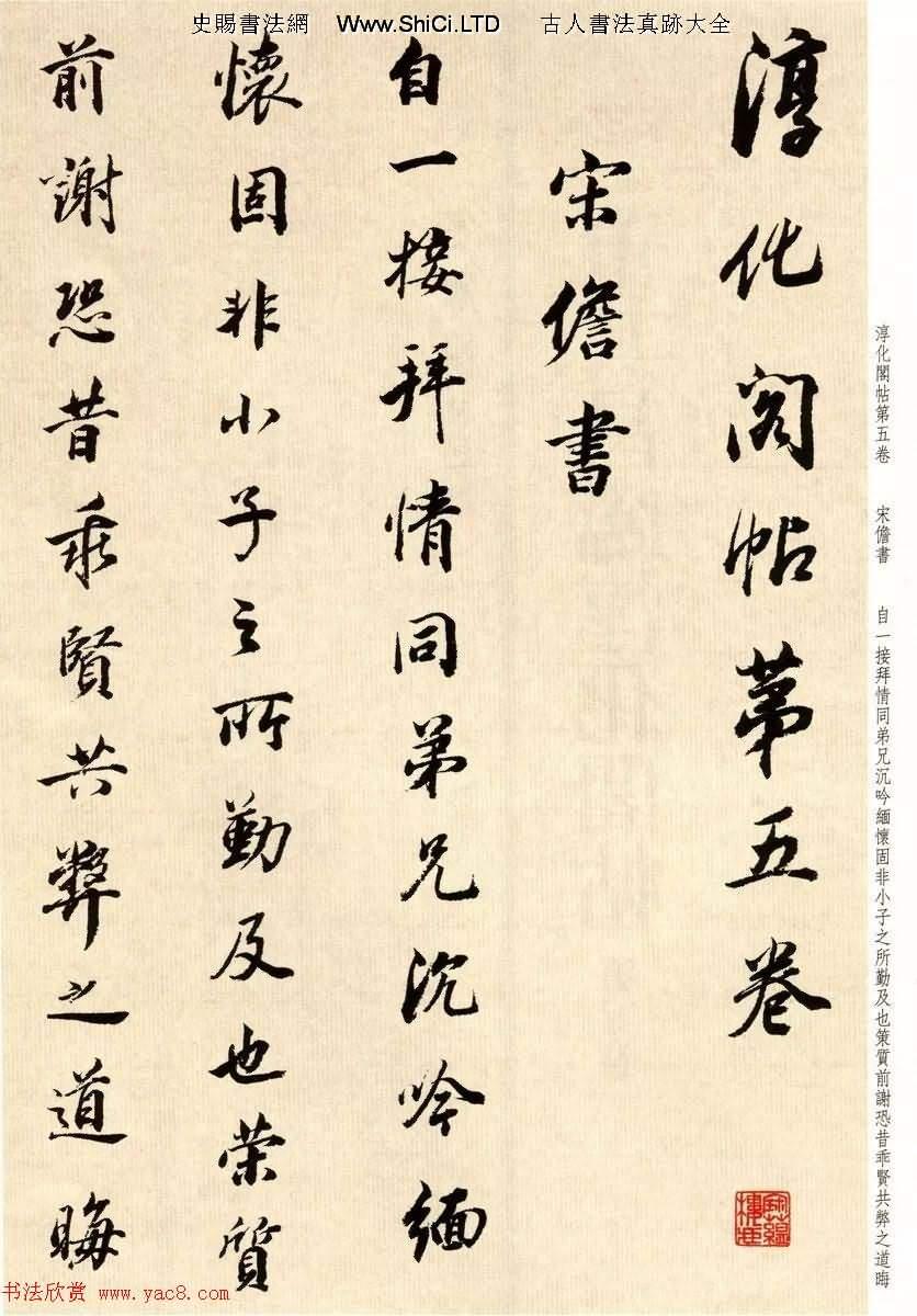 明代大書法家董其昌臨淳化閣帖卷五(共36張圖片)