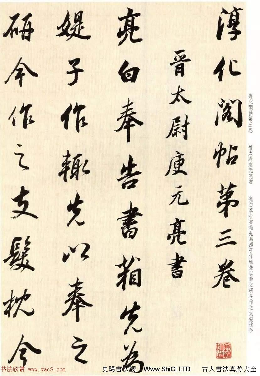 明代董其昌書法臨淳化閣帖卷三(共32張圖片)