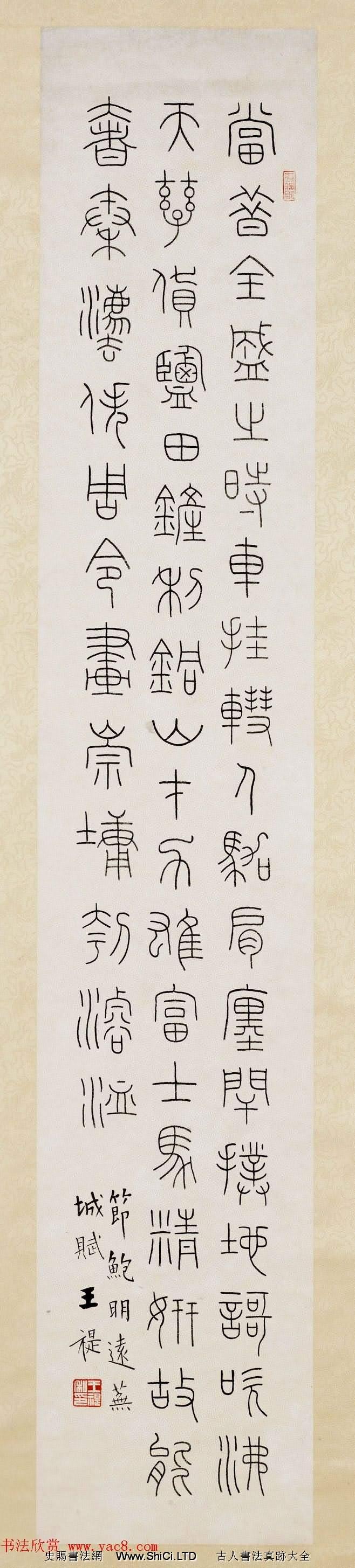 近代王福庵篆書四屏真跡欣賞(共4張圖片)