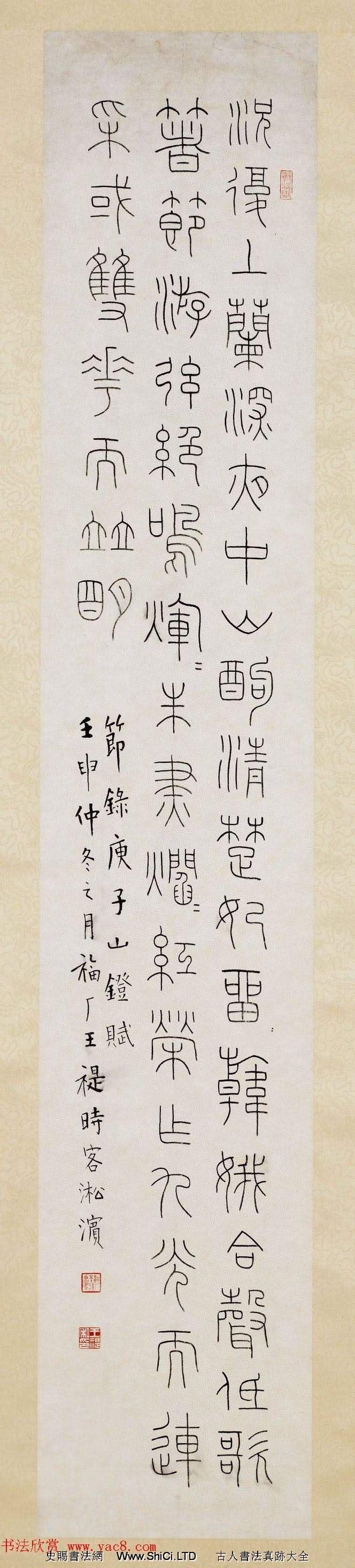 近代王福庵篆書四屏欣賞