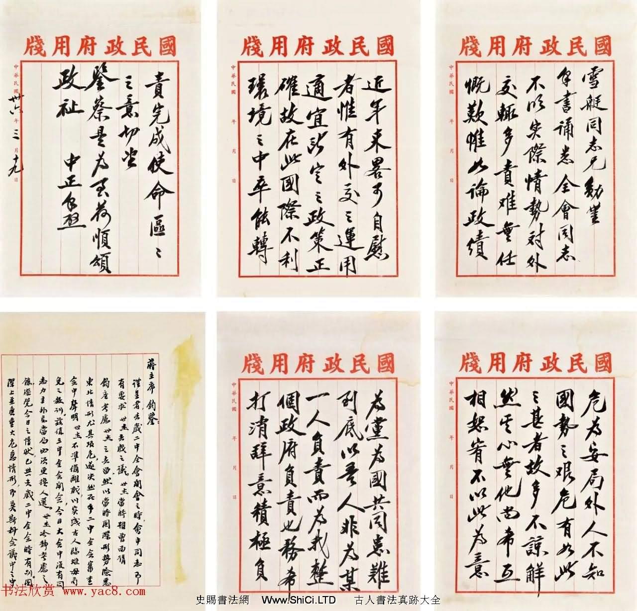 蔣介石致王世傑信札1通(共5張圖片)