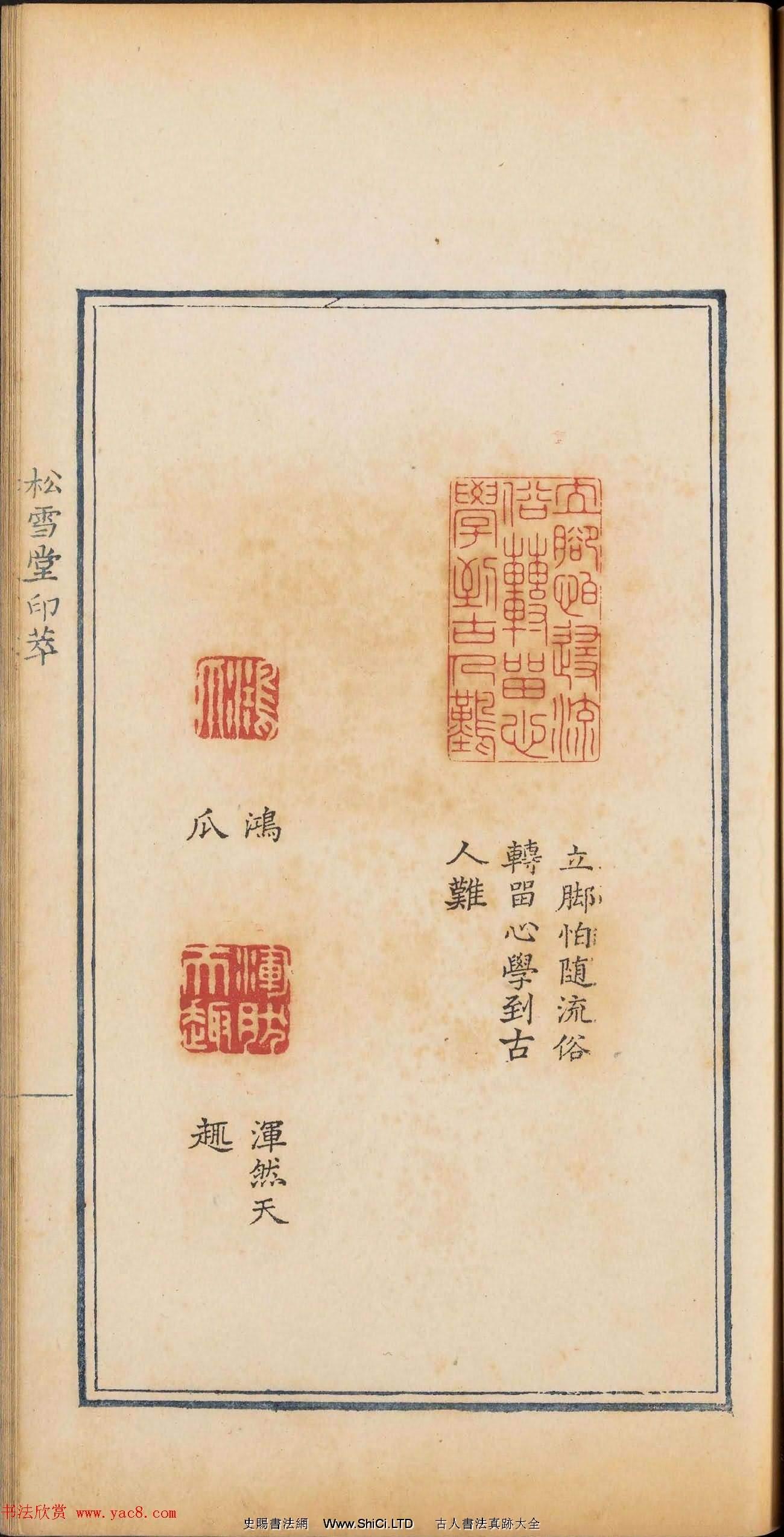 清乾隆時期鈐印本《松雪堂印萃》第三冊