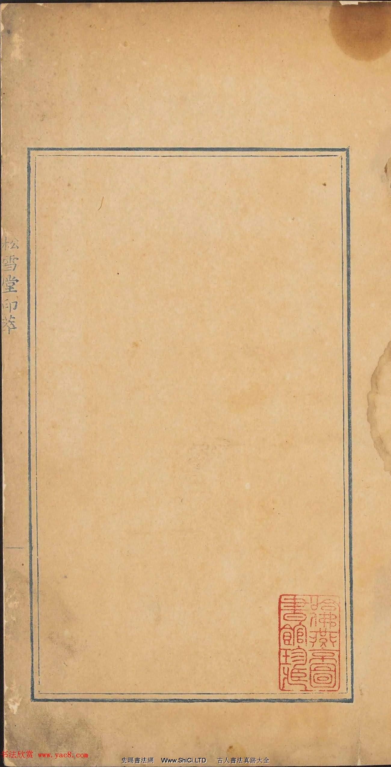 清乾隆時期鈐印本《松雪堂印萃》第三冊(共54張圖片)