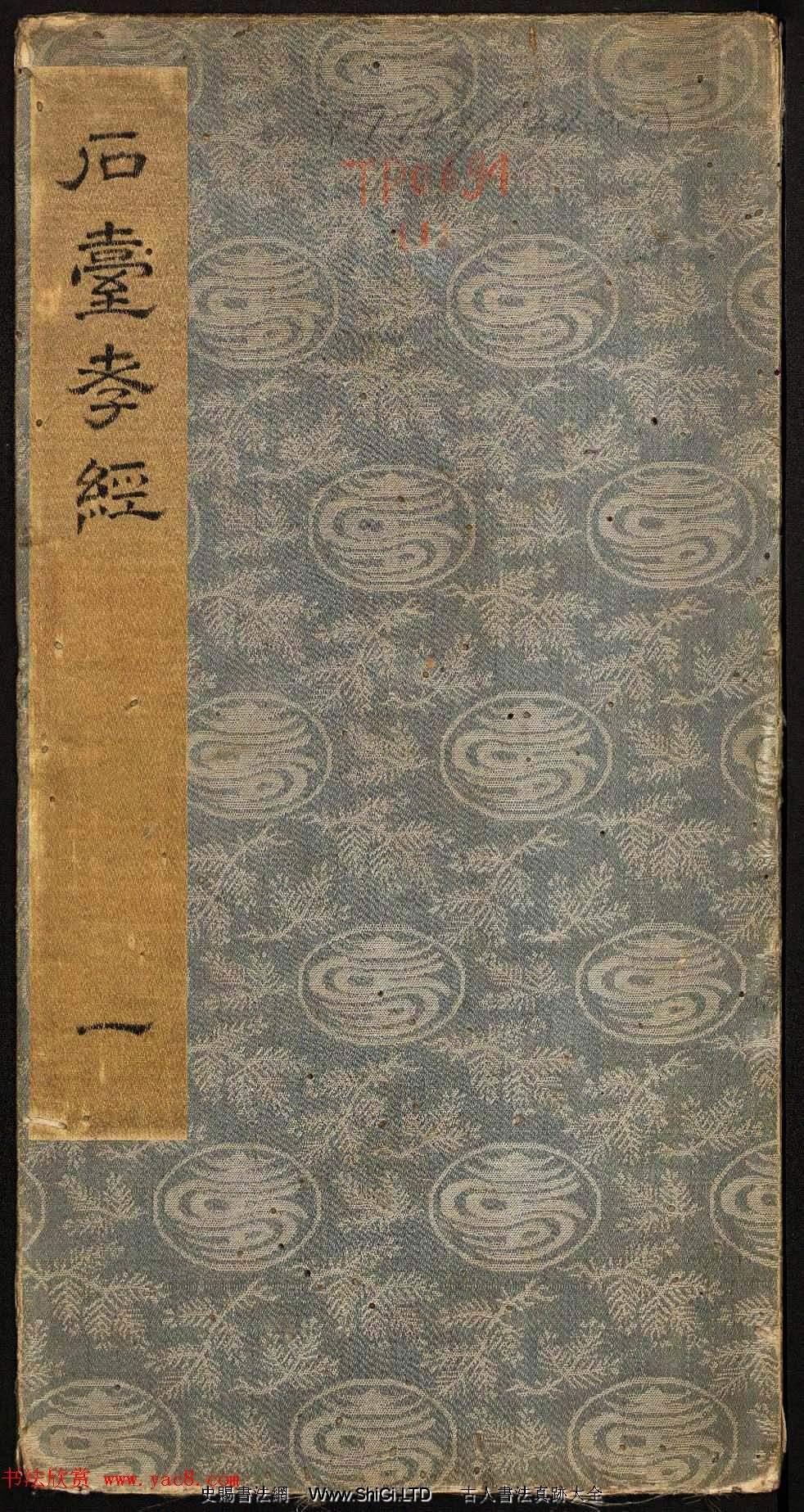 唐玄宗李隆基隸書《石台孝經》1-5冊(共20張圖片)