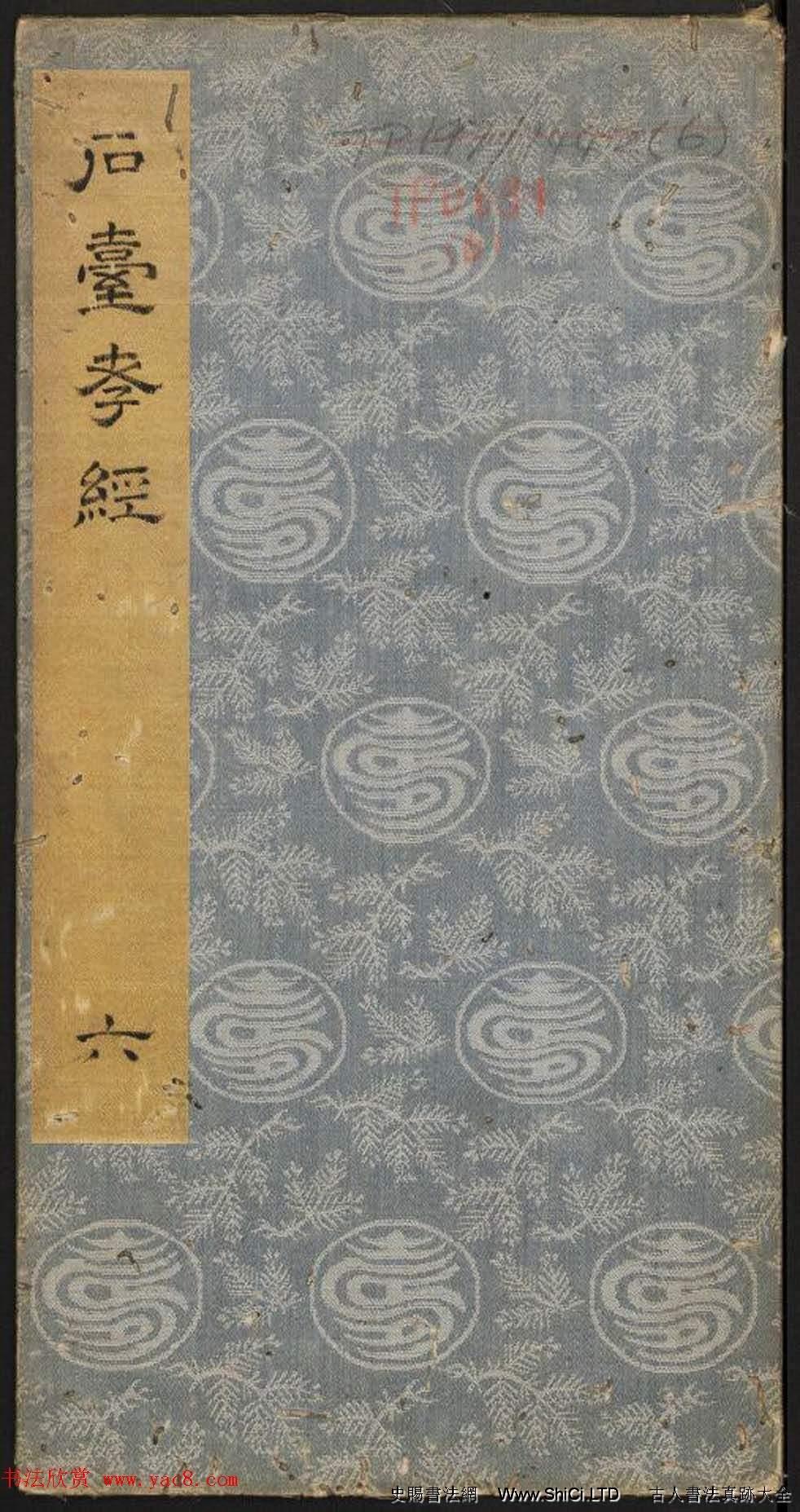 李隆基隸書《石台孝經》6-10冊 美國館藏(共113張圖片)