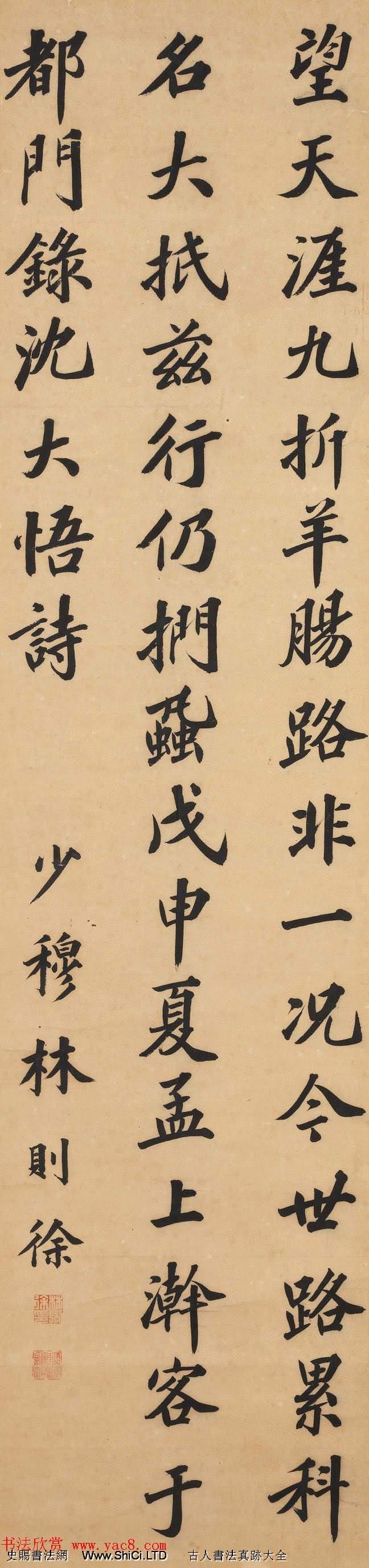 清代林則徐大楷精品《錄沈大悟詩四屏》