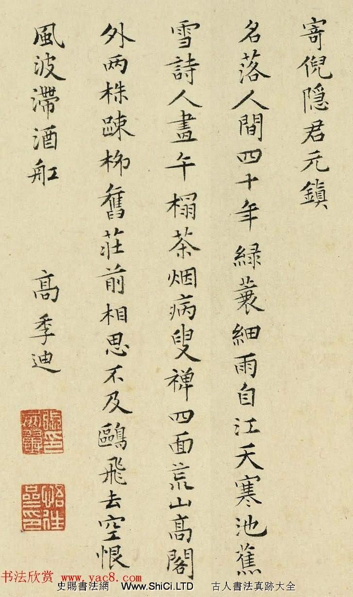 明代詩人高啟書法墨跡真跡欣賞(共4張圖片)
