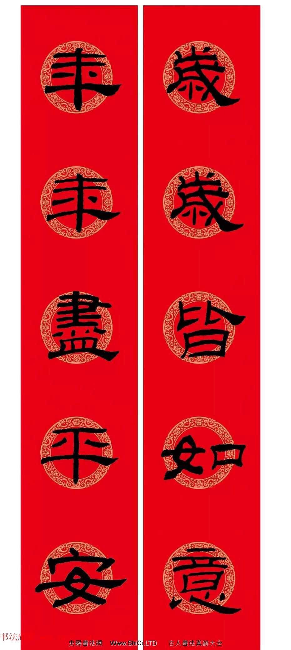 隸書春聯:乙瑛碑集字新年對聯(共23張圖片)