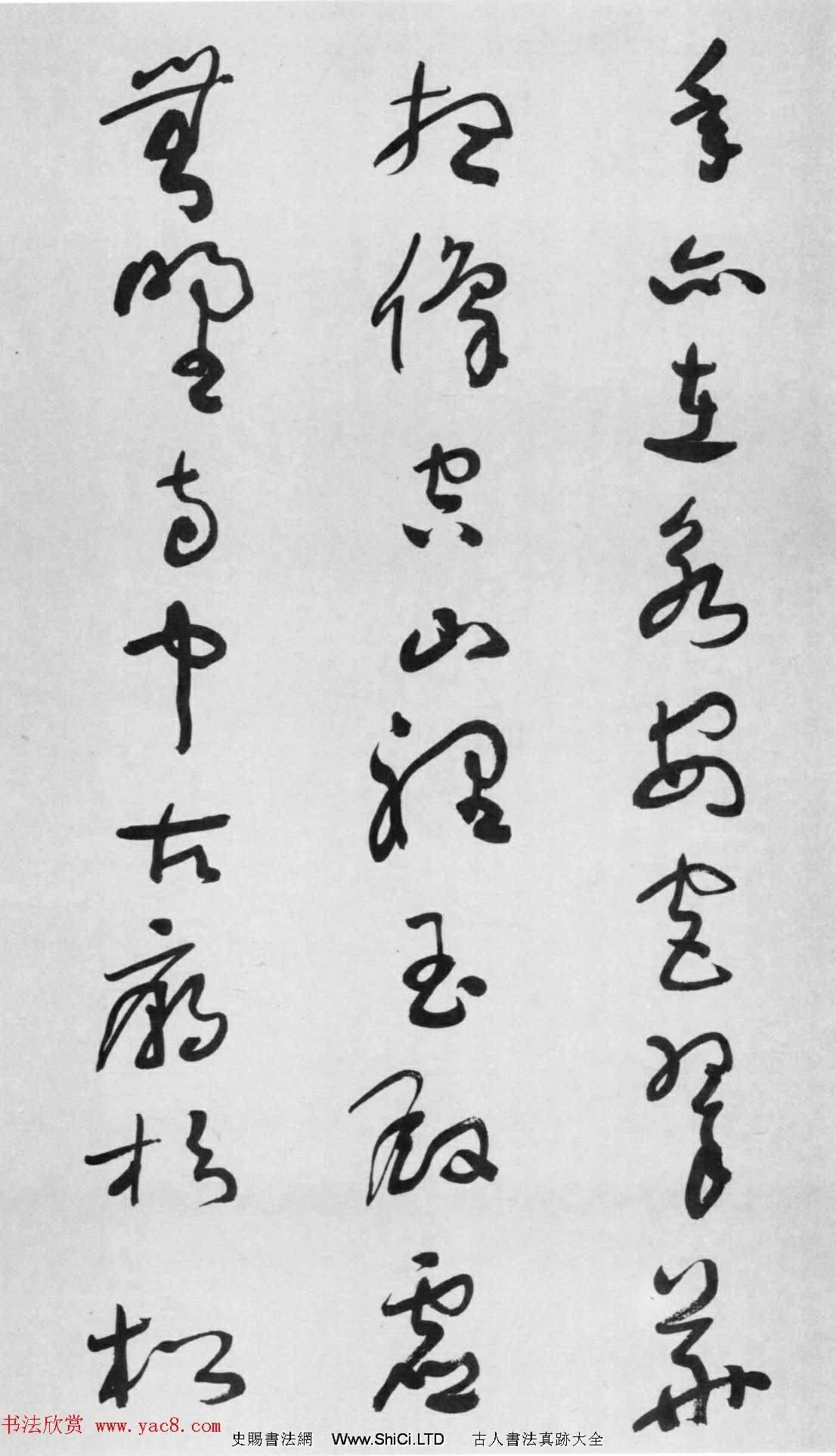 於右任草書欣賞《杜甫詠懷古跡五首卷》