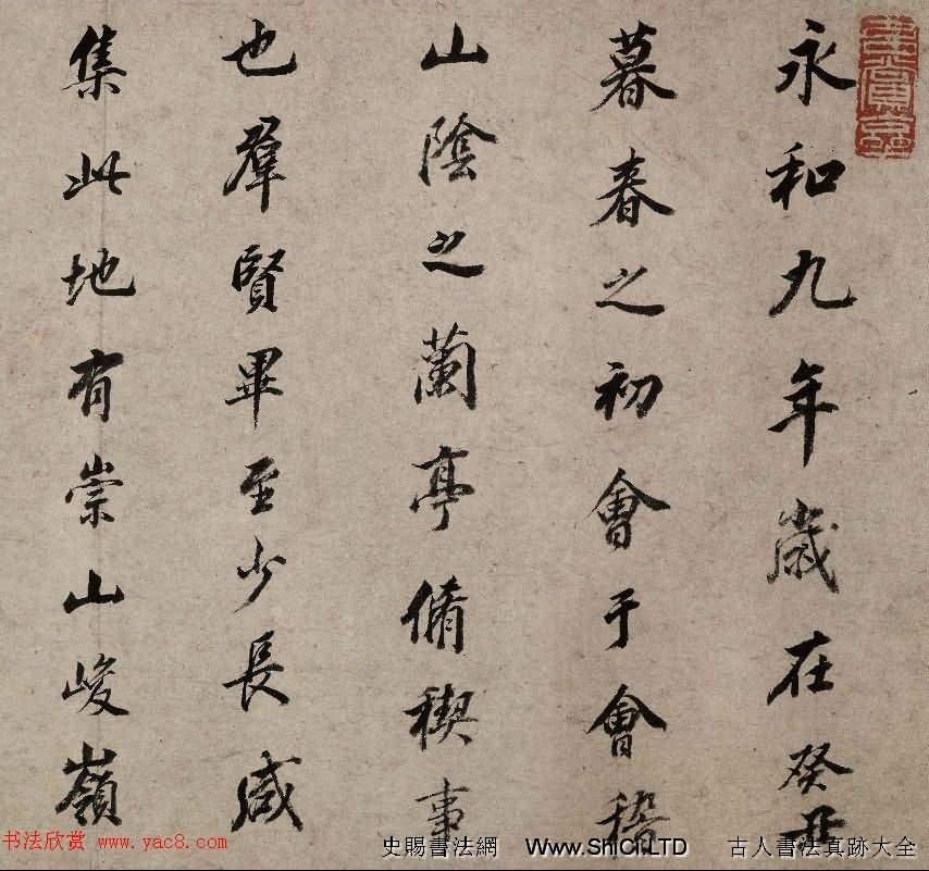 明代董其昌行書臨蘭亭序卷(共9張圖片)