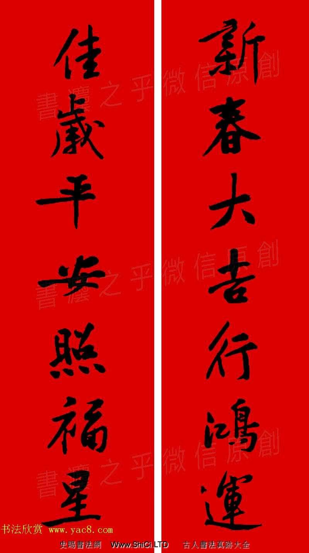 黃庭堅行書集字春聯42副+橫批
