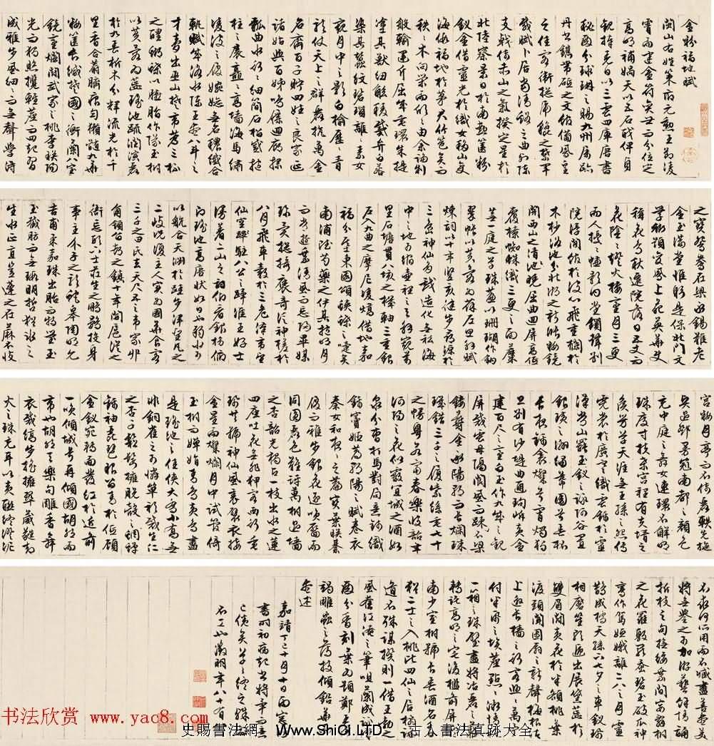 文徵明88歲書法手卷字帖《金粉福地賦》(共5張圖片)