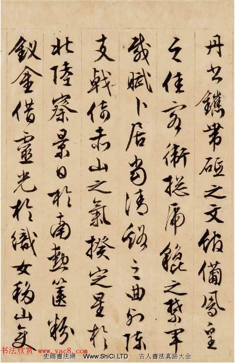 文征明88歲書法手卷《金粉福地賦》