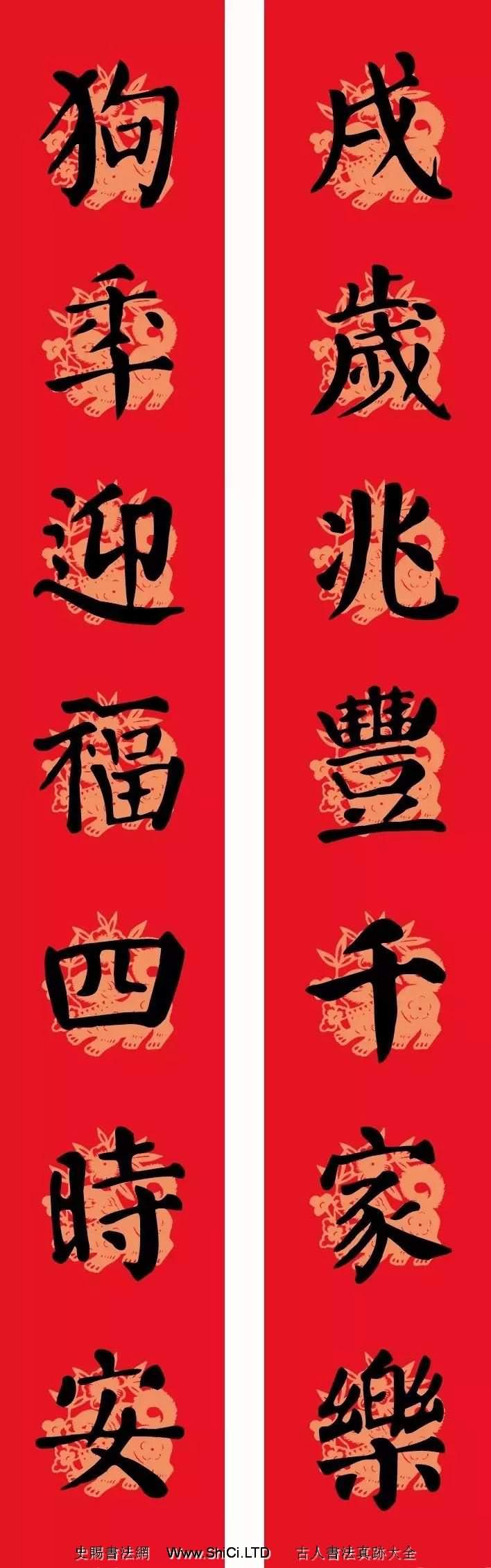 2018年顏楷春聯:勤禮碑集字版