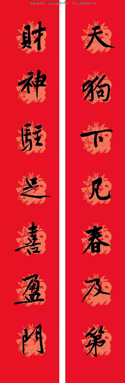 狗年春聯:黃庭堅行書集字版(共19張圖片)