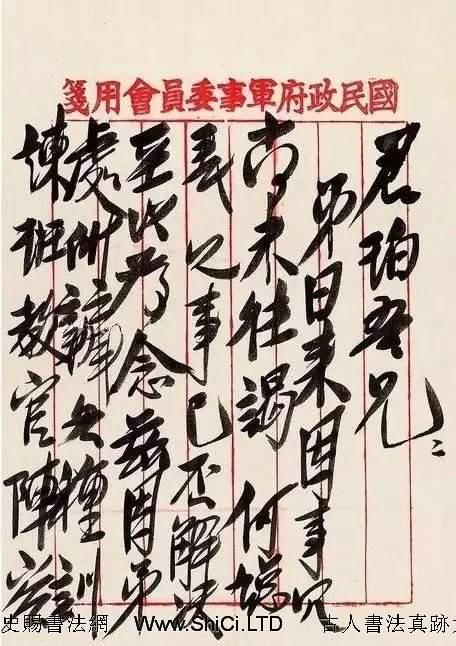 戴笠書法手跡