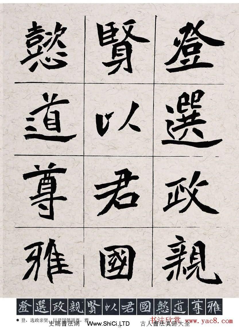 胡立民臨魏碑墓誌五種高清本