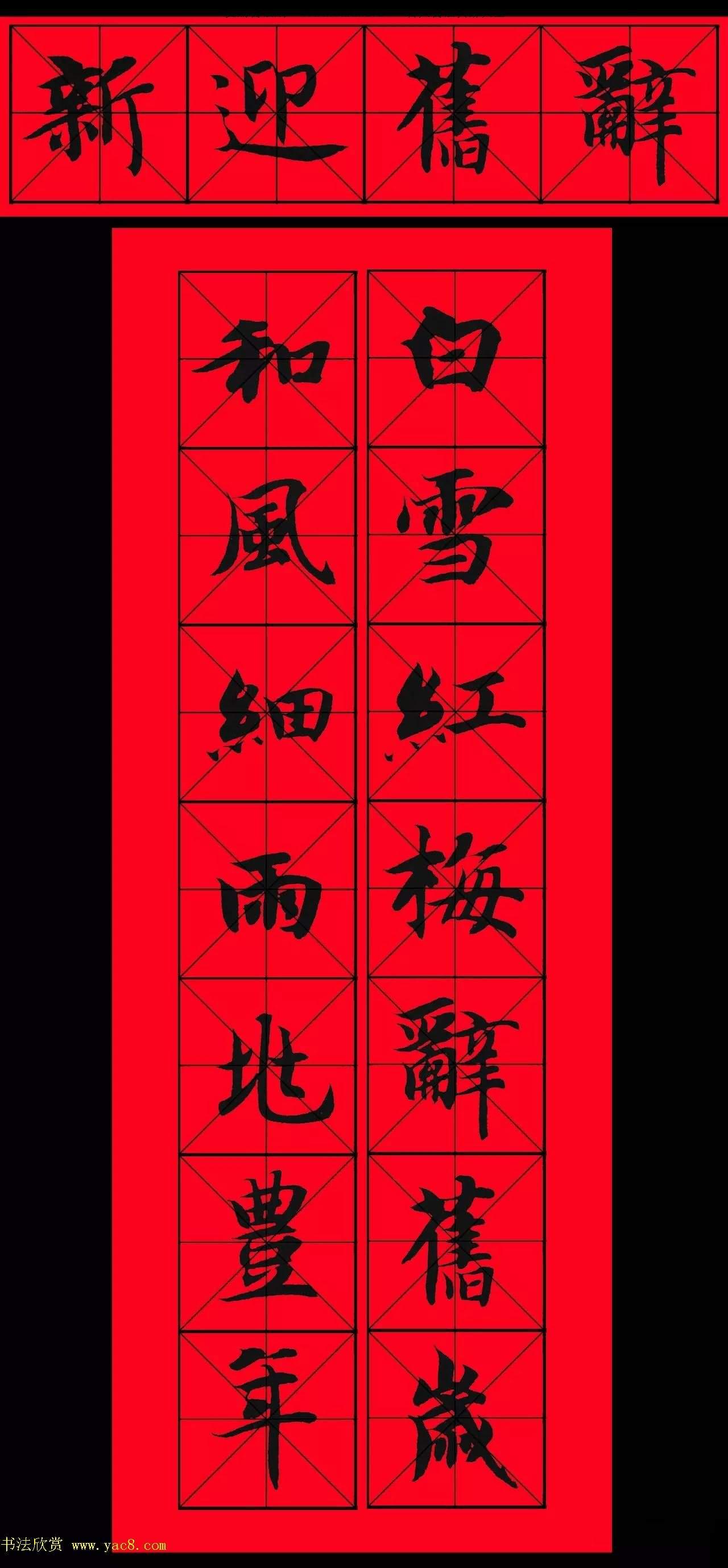 智永書法集字春聯29副+橫批(共29張圖片)
