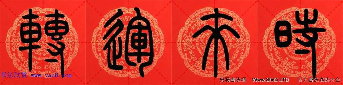 鄧石如篆書集字春聯18副+橫批(共36張圖片)