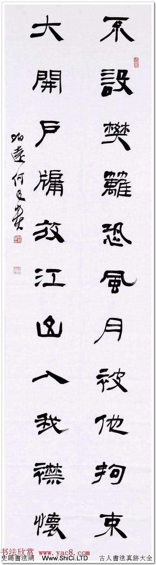何昌貴隸書作品真跡欣賞(共13張圖片)