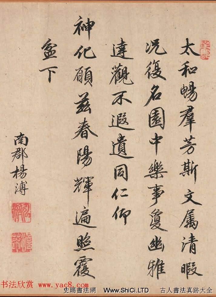 明代謝環杏園雅集圖卷(傳)附書法題跋