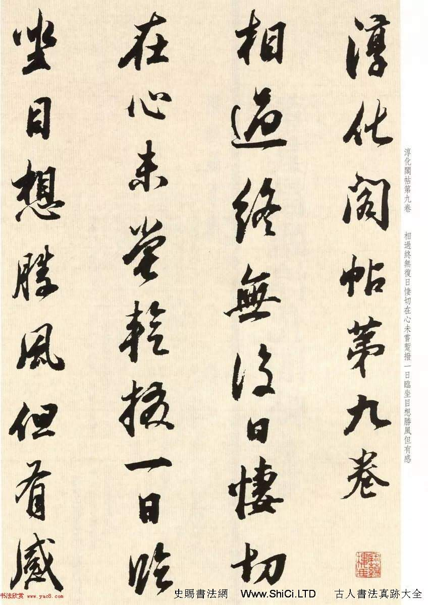 董其昌七十八歲臨淳化閣帖卷九(共35張圖片)