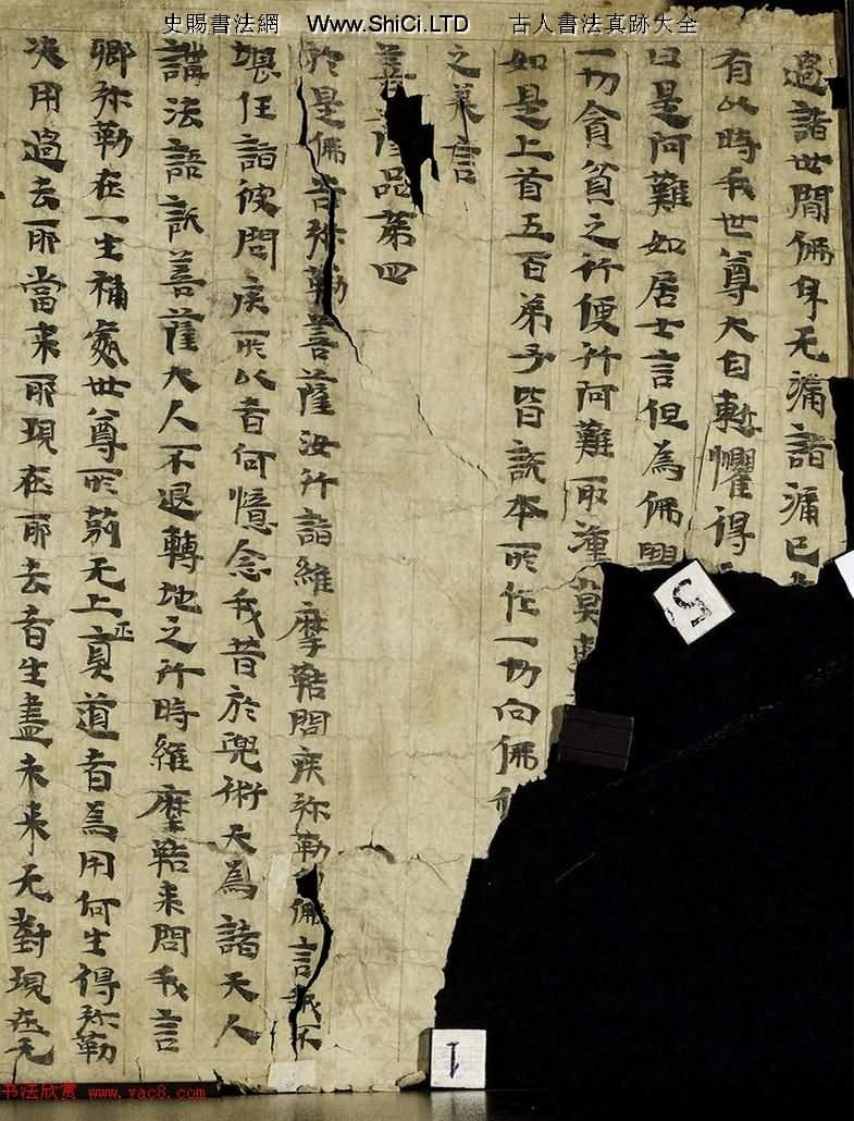 後涼王相高書法墨跡寫維摩經卷(共23張圖片)