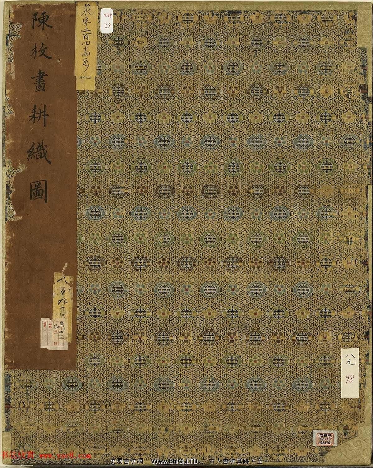 清代宮廷畫師陳枚彩繪本《耕織圖》(共48張圖片)
