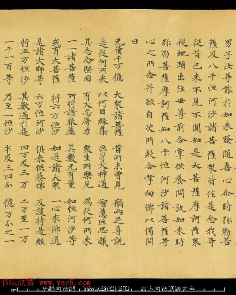 唐代成公道楷書寫《妙法蓮華經卷第五》