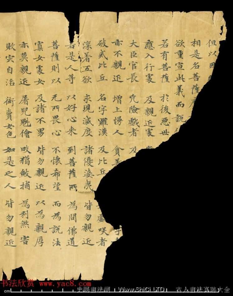唐代成公道楷書寫《妙法蓮華經卷第五》(共45張圖片)