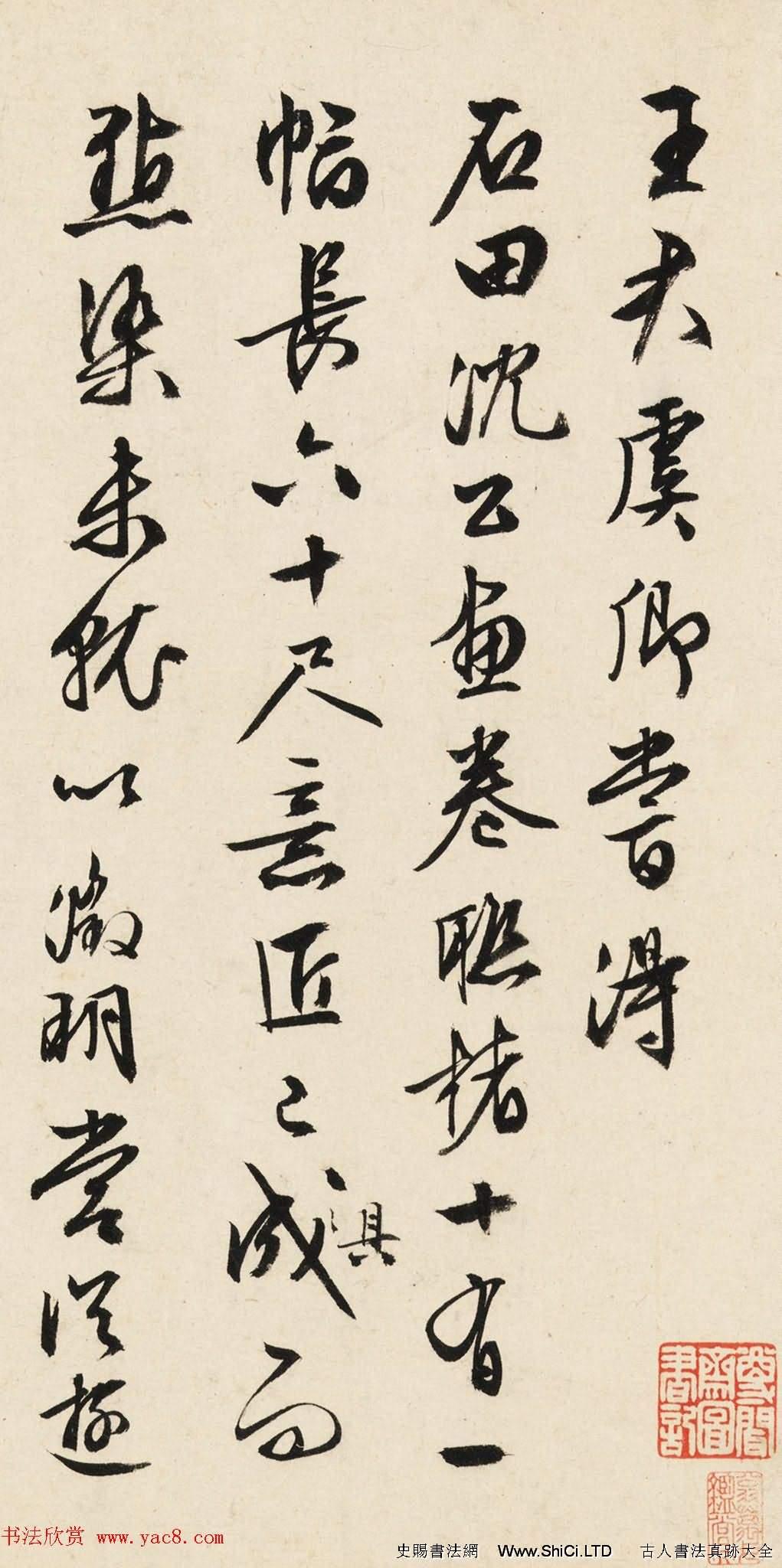 文徵明77歲書法墨跡字帖《書沈石田畫卷》(共6張圖片)