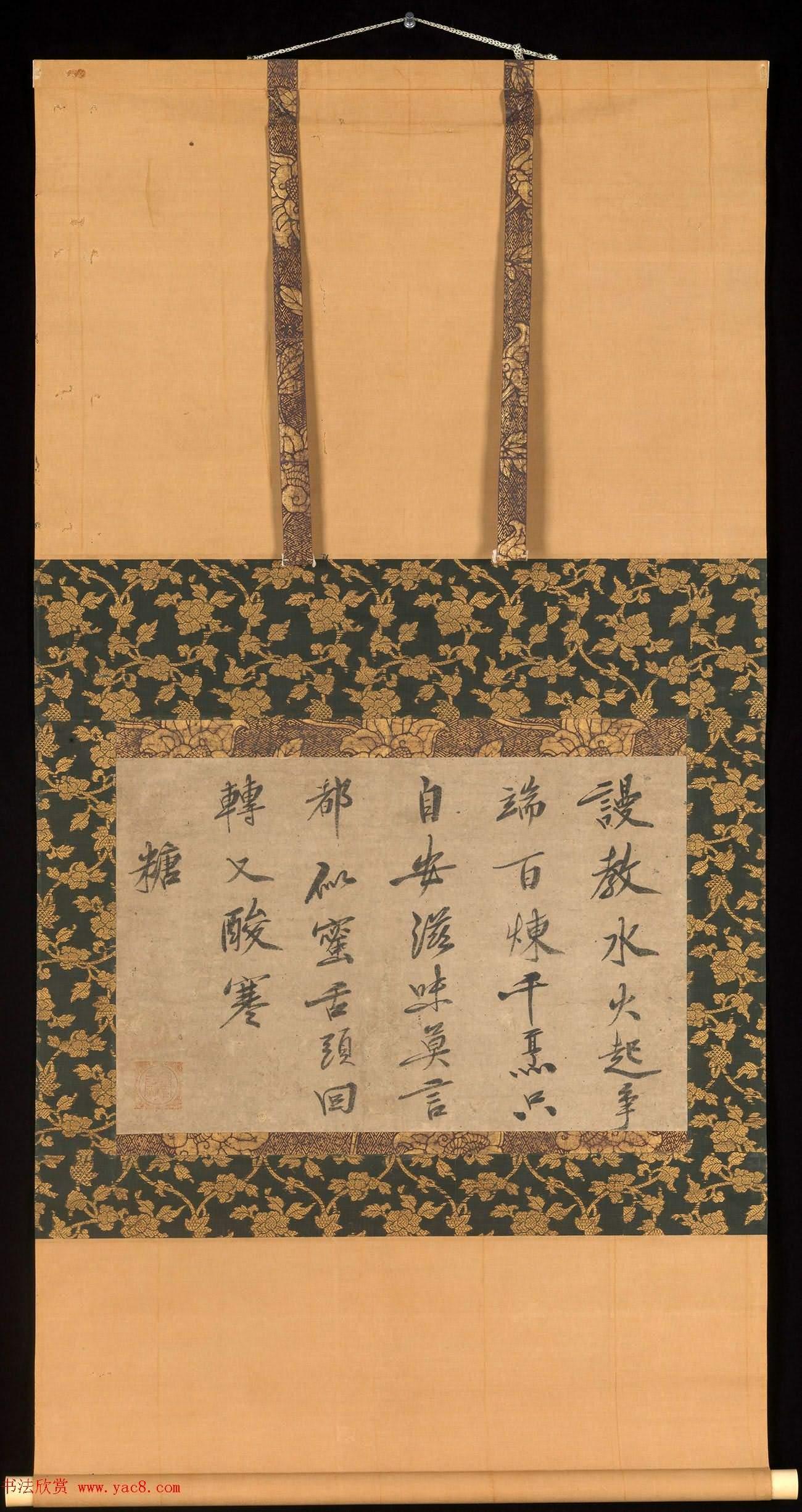 日本禪僧虎關師煉書法墨跡欣賞