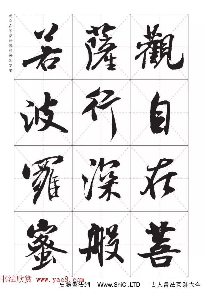 米芾行書集字《心經》田字格版(共21張圖片)