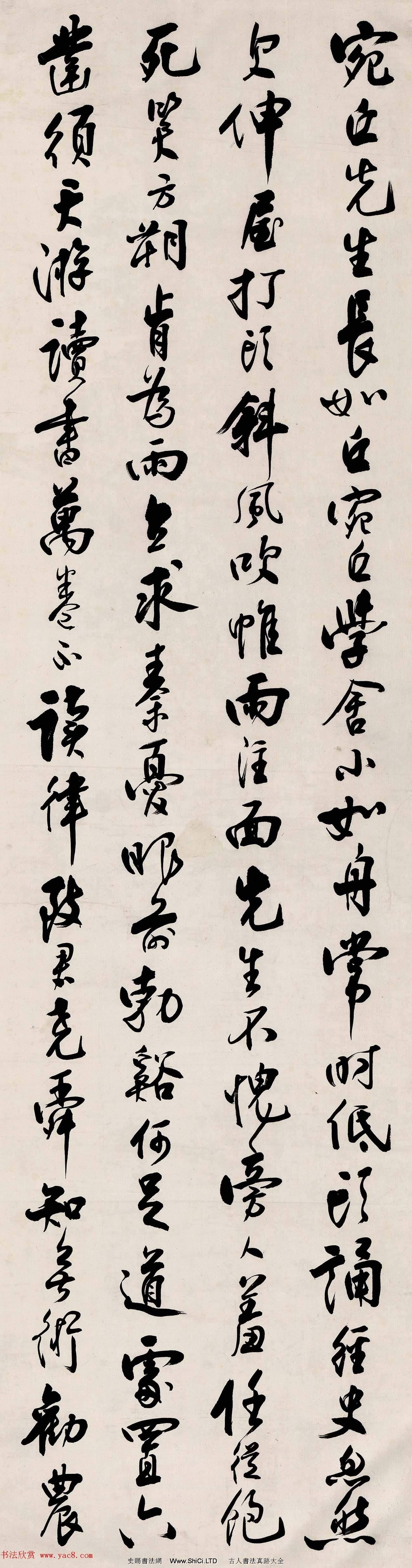 沈尹默書法四條屏字帖《東坡居士詩》(共4張圖片)