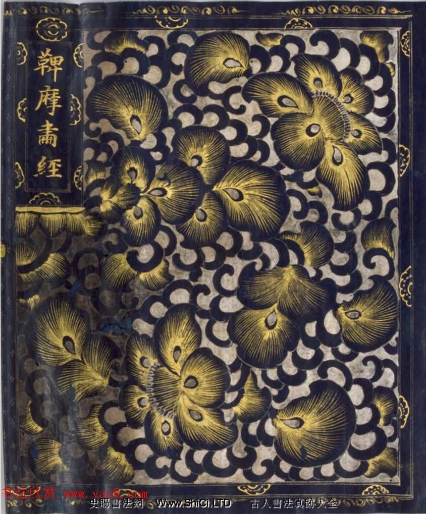 日本手抄金色字佛經《鞞摩肅經》(共14張圖片)