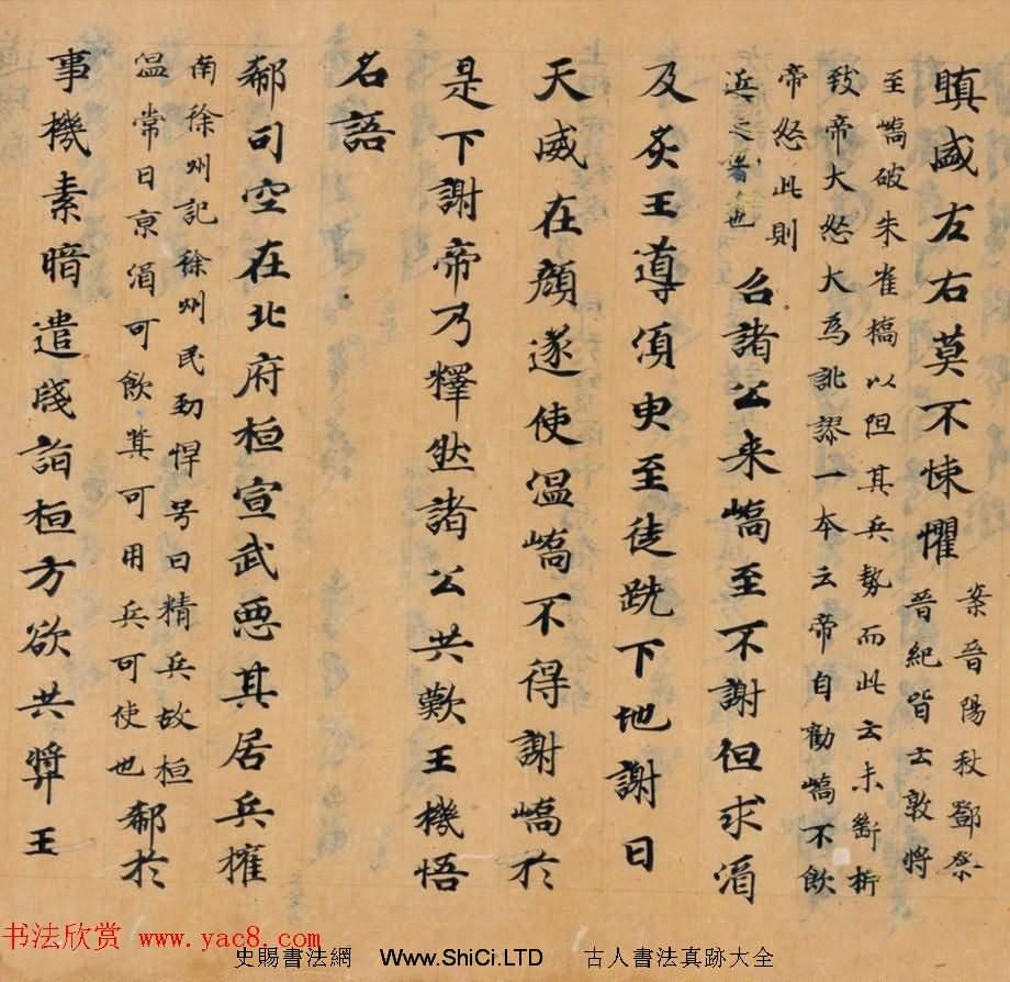 唐代抄寫《世說新語》筆致典雅且強勁有力