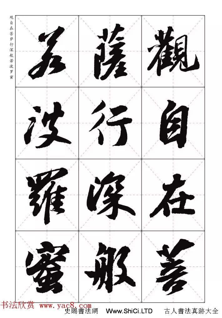 蘇東坡行草書集字《心經》米字格版(共21張圖片)