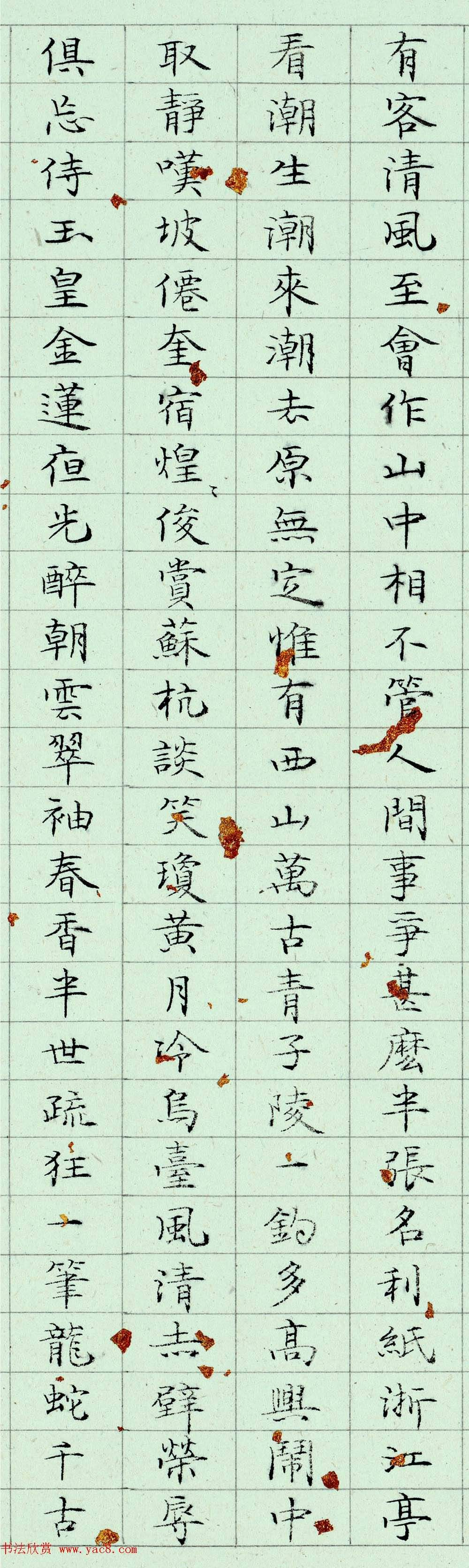 李純博小楷書法《錄元人小令28首》
