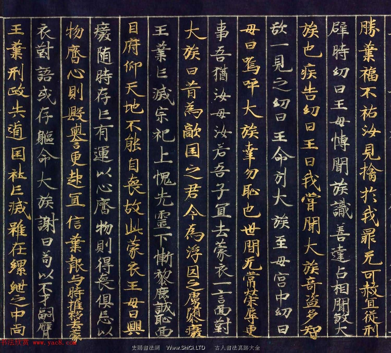 12世紀紺紙金銀交替書寫《大唐西域記卷四》