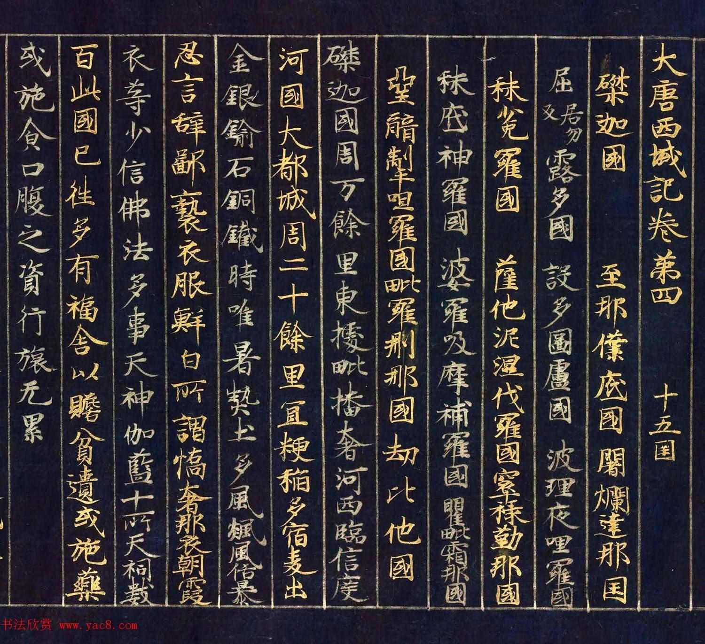 12世紀紺紙金銀交替書寫《大唐西域記卷四》(共32張圖片)