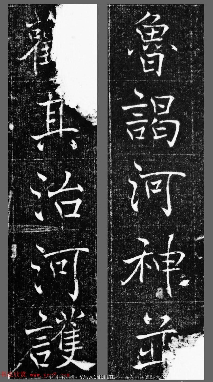 蕭方駿書法《重修嘉祥縣龍王廟碑記》