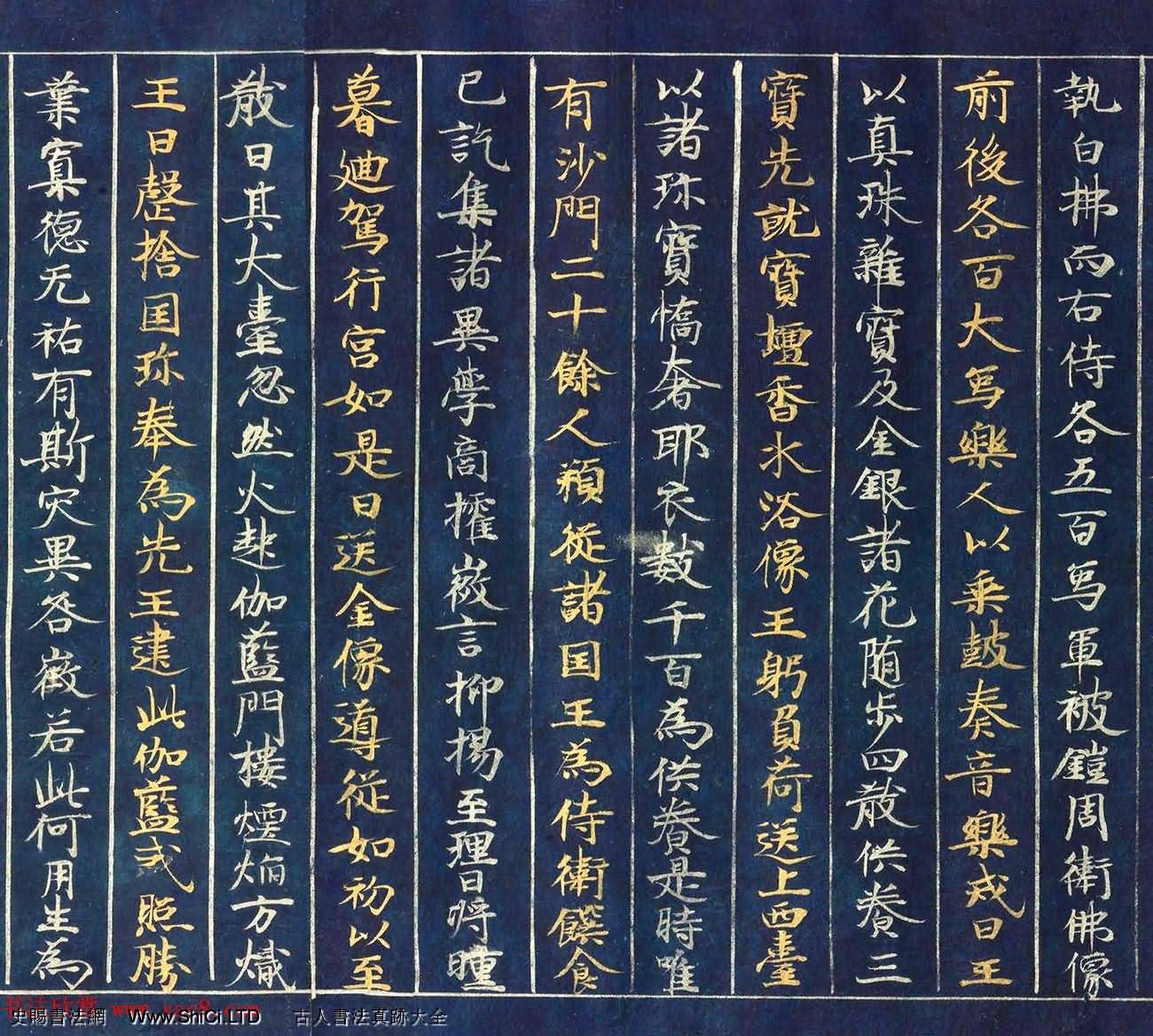 古代金銀字跡《大唐西域記卷五:六國》
