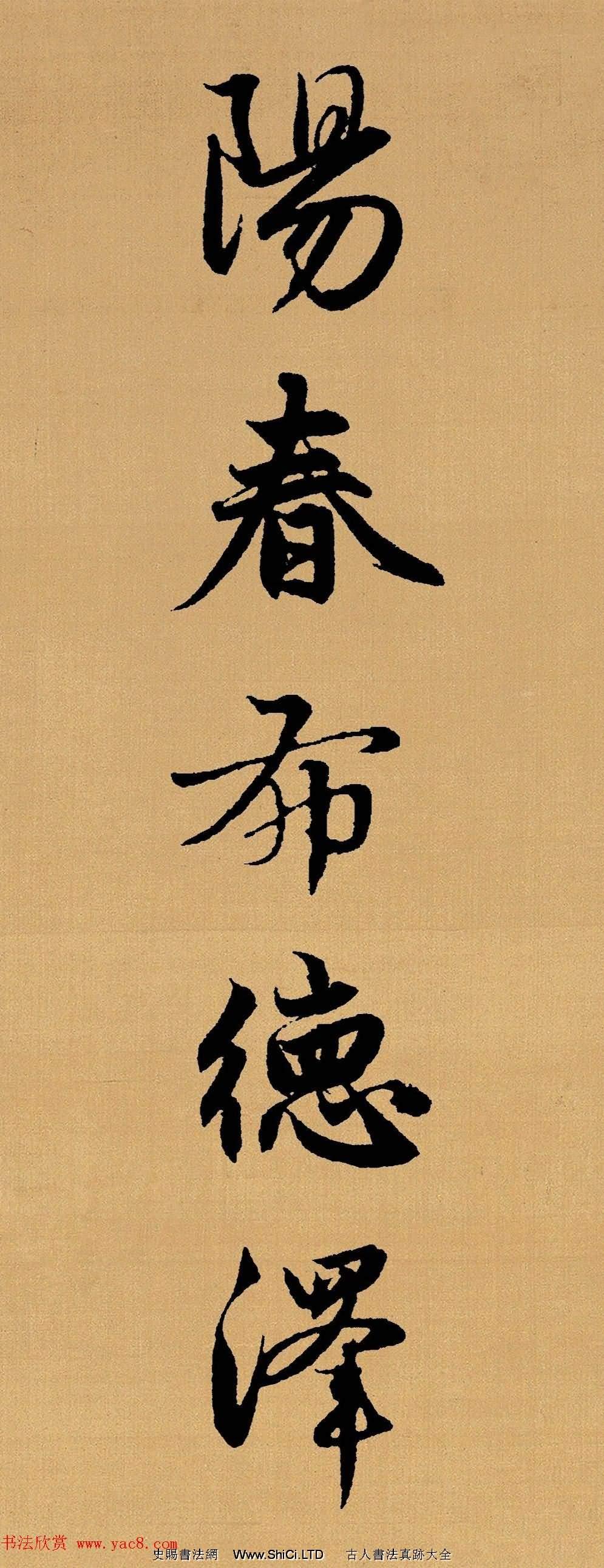 趙孟俯行書集字《長歌行》