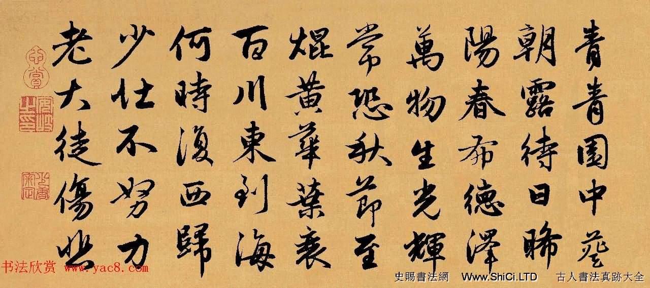 趙孟頫行書集字《長歌行》(共25張圖片)