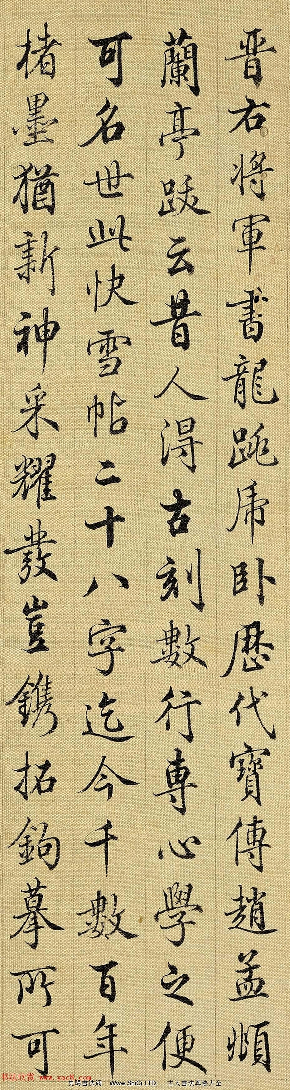 梁詩正書法題跋字帖《王羲之快雪時晴帖》(共6張圖片)
