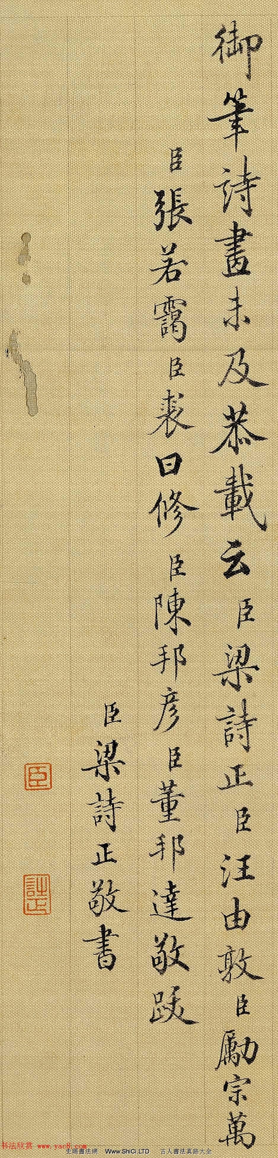 梁詩正書法題跋《王羲之快雪時晴帖》