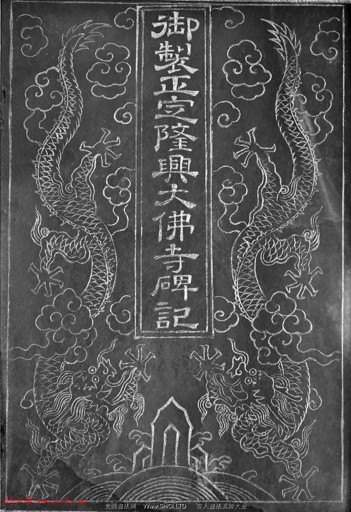 董誥楷書《御制重修正定隆興大佛寺碑記》(共8張圖片)