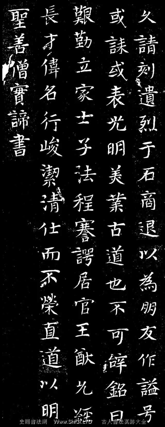 唐代聖善僧實諦楷書《鄭魴墓誌銘》