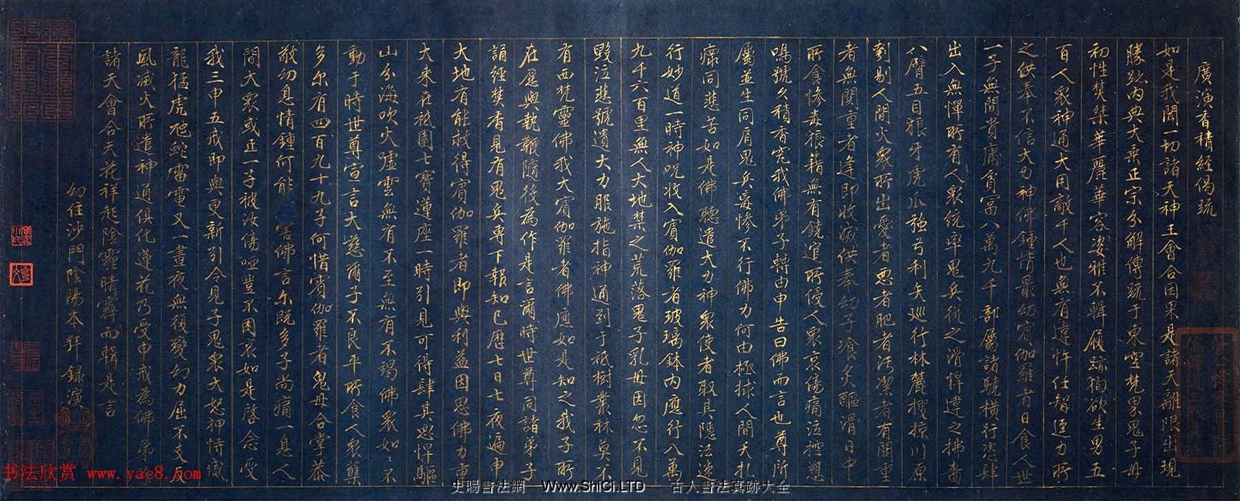 元代陰陽本金字書法真跡欣賞《廣演香積經偈疏》(共6張圖片)